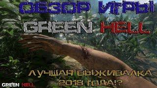 Green Hell - Обзор игры ► 1 серия ► Лучшая выживалка 2018 !?