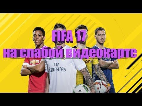 FIFA 17 на слабой видеокарте