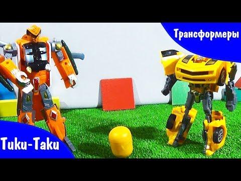 Видео Машинки. Трансформеры. Игрушки для детей - Тики Таки