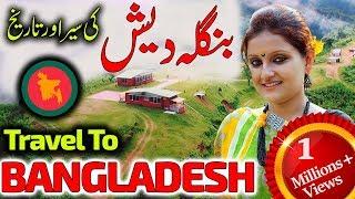 Bangladesh Facts In Urdu And Hindi | بنگلہ دیش کے بارے میں دلچسپ معلومات
