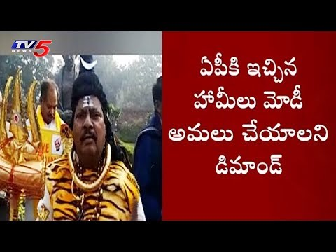 TDP MP Siva Prasad's Bhole Nath Get Up Protest For AP Special Status in The Parliament | TV5 News