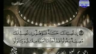 المصحف الكامل 20 للشيخ محمود خليل الحصري رحمه الله