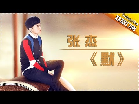 THE SINGER 2017 Jason Zhang 《Silence》 Ep.5 Single 20170218【Hunan TV Official 1080P】