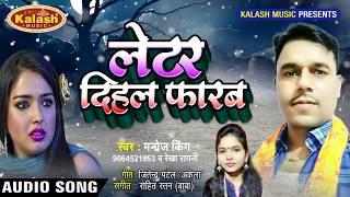 Manoj King और Rekha Ragni का जोरदार भोजपुरी गाना - Letar Dihar Farab लेटर दिहल फारब
