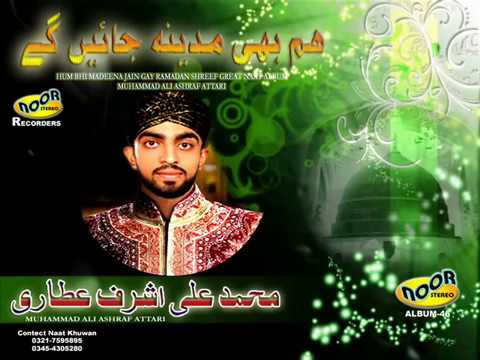 Best 2012 mp3  New Naat Nice Voice  Ik Main Hi Nahi Un Par Qurban...