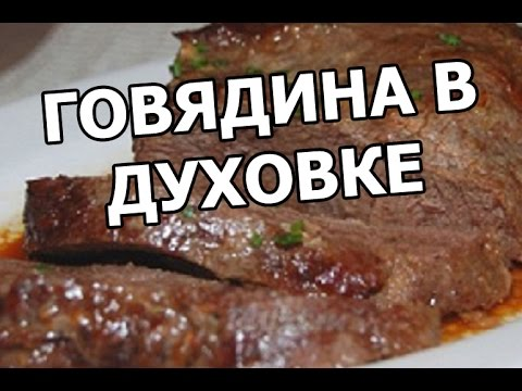 Что приготовить из говядины. Говядина в духовке, сочное мясо!