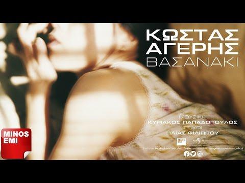 Βασανάκι – Κώστας Αγέρης | Official Audio Release