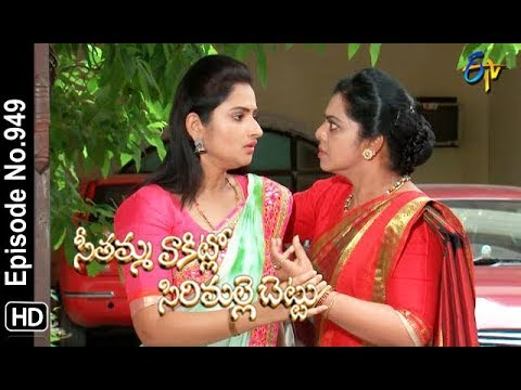 Seethamma Vakitlo Sirimalle Chettu | 17th September 2018 | Full Episode No 949 | ETV Telugu
