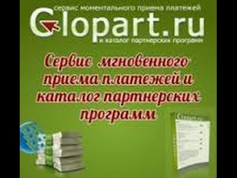 Быстрый старт для автора с сервисом Glopart