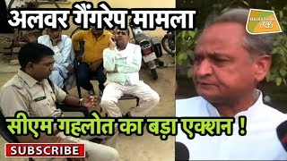 ALWAR केस में CM ASHOK GEHLOT का बड़ा एक्शन ! | Rajasthan Tak