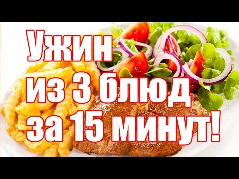 Как приготовить вкусный ужин - видео