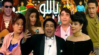 Masrahiyat Ballo -مسرحية باللو
