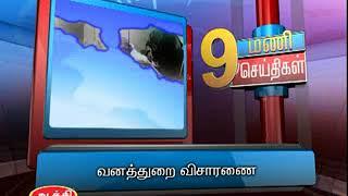 14TH OCT 9AM MANI NEWS