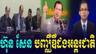 ហ៊ុនសែន បញ្ឈឺឌឺដងដាក់អន្តរជាតិទៀតហើយ, RFA Khmer Hot News, Cambodia News Today