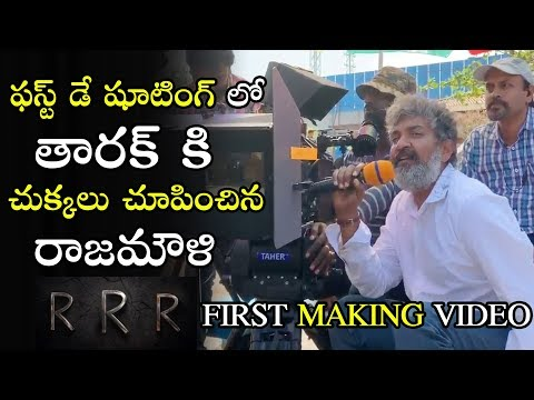 RRR Movie First Making Video | RRR Movie Making | RRR Movie | Telugu Varthalu