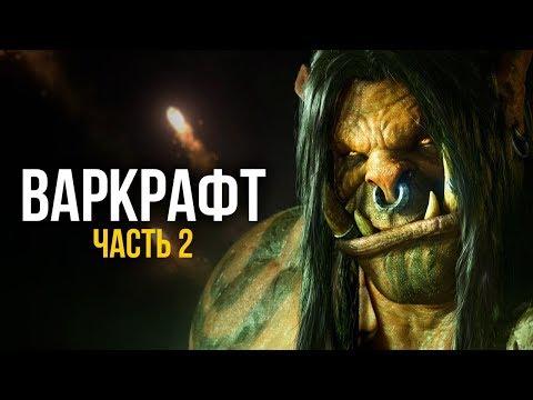 История войн людей и орков. Каким будет Варкрафт 2?