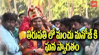Actor Manchu Manoj Grand Welcome at Tirupati Airport | Tollywood News | AP News