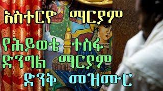 Ethiopian Orthodox Mezmur by Zemari Yitbarek