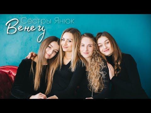Сёстры Янюк - Венец | Премьера 2018!