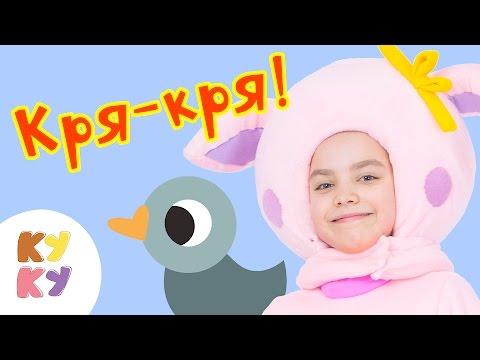 КУКУТИКИ - Кря Кря - Детская развивающая песенка мультик про животных для малышей