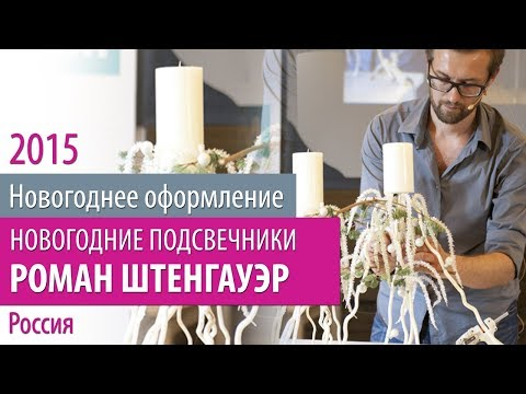 7ЦВЕТОВ-Декор мастер-класс «Новогоднее оформление 2015: дом и коммерческие пространства» (18/30)