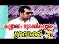 കല്യാണം മുടക്കിക്കു കിട്ടിയ എട്ടിന്റെ പണി | Latest Malayalam Comedy | Team Calicut V4U