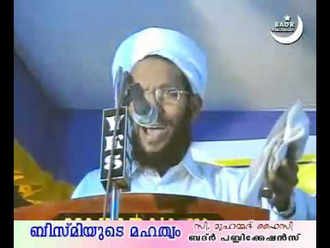 Bismiyude Mahathwam CD2 (C. Muhammed Faizy)