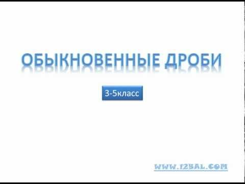 Обыкновенные дроби.flv