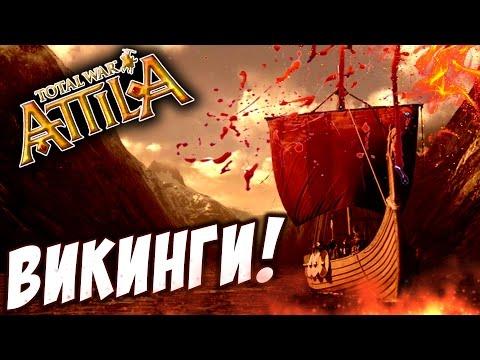 ВТОРЖЕНИЕ ВИКИНГОВ! - Total War: Attila #1