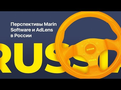 Перспективы Marin Software и Adobe AdLens в России