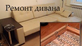 Скрапбукинг Ремонт пружины в диване своими руками