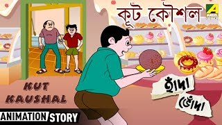 Kut Kaushal | Hada Bhoda | Bengali Kids Cartoon | Animation Cartoon