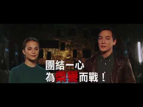 【古墓奇兵】HBL 30週年祝福影片