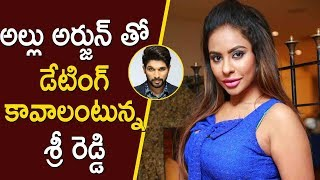 Sri Reddy Wants To Dating With Allu Arjun