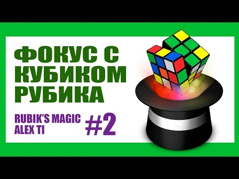 ФОКУС С КУБИКОМ РУБИКА #2.  RUBIK'S CUBE MAGIC #2