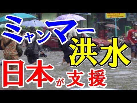 最新ニュース 2019:  侍社会人が奮闘 フランスで「吉田チャレンジ」開幕/ミャンマーで大規模な災害が発生!日本政…他