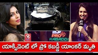 Model Sonika Chauhan Dies In Car Accident | Actor Vikram Chatterjee Injured