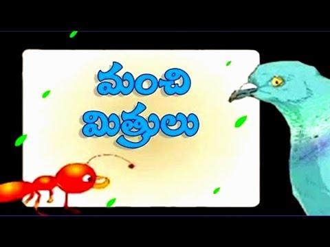 Telugu Children Stories Manchi mitrulu  (Panchatantra Kathalu...