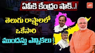 PM Modi Shocks to CM Chandrababu | Telangana and AP Early Elections | CM KCR