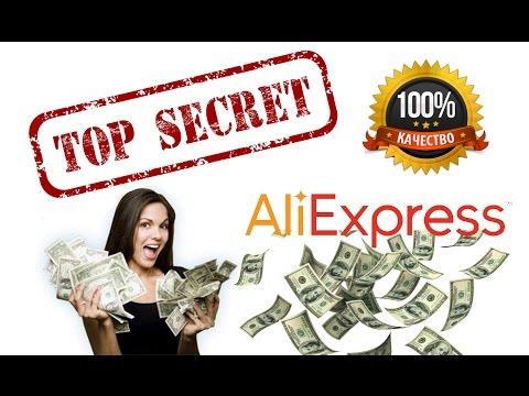 На чем можно заработать деньги на алиэкспресс