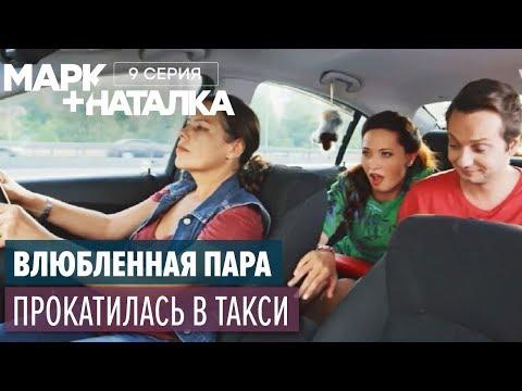 Марк + Наталка - 28 серия | Смешная комедия о семейной паре | Сериалы 2018