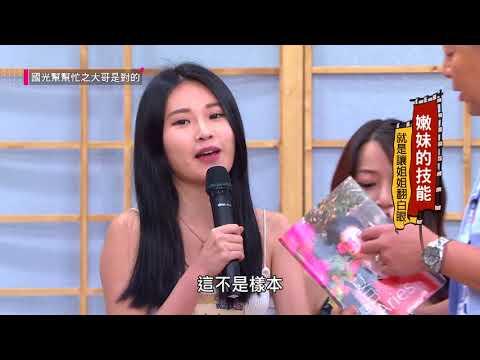 台綜-國光幫幫忙-20180718 嫩妹的技能!就是讓姐姐翻白眼!!