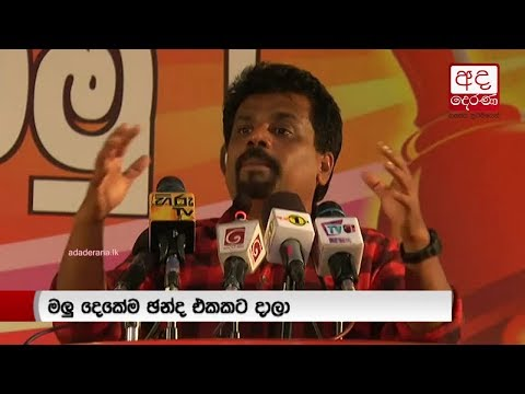 ranil and maithri wi|eng