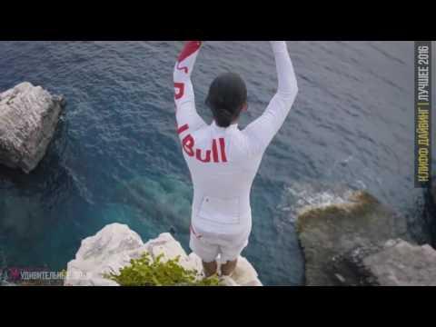 КЛИФФ ДАЙВИНГ 2016 ПРЫЖКИ В ВОДУ С ВЫСОТЫ   Лучший клифф джампинг, прыжки в воду