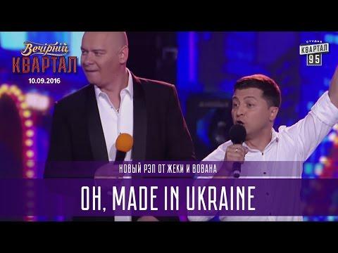 Жека и Вован Oh, Made In Ukraine retronew