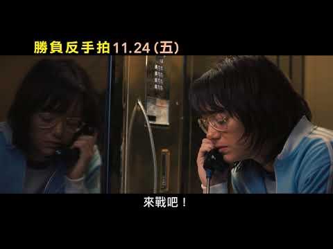 【勝負反手拍】30TVC 留名青史篇