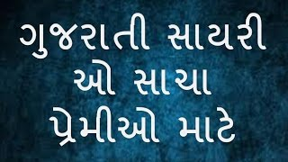 download lagu Gujarati Shayari 2016- Heart Touching  Shayari  For gratis