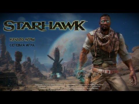 School 13 - Игрооргии : Эпизод 3 - Starhawk (D3 Media)