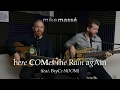 Here Comes the Rain Again (acoustic Eurythmics cover) - Mike Masse (feat. Bryce Bloom)