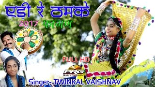 PINGHAT PE || एडी रे ठमके  फागण  2017||  Twinkal Vaishnav || PRG FULL HD Video || LOKGEET